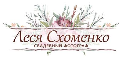 Леся Схоменко - г. Новосибирск